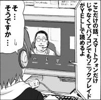 スマフォンでもPCでも!.jpg
