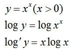 対数微分法1.jpg
