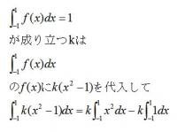 確率分布関数①.jpg