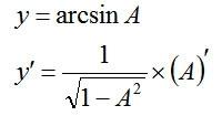 アークサインの微分.jpg