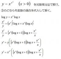 対数微分法例題①.jpg