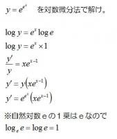 対数微分法例題②.jpg