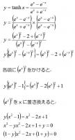 tanhxの逆関数①.jpg