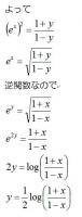 tanhxの逆関数③.jpg