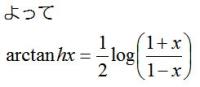 tanhxの逆関数④.jpg
