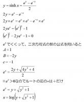 ハイパボリックサインの逆関.jpg