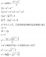ハイパボリックコサインの逆.jpg