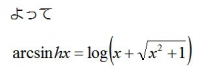 sinhxの逆関数.jpg