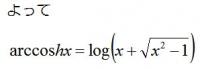 coshxの逆関数.jpg