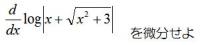 合成関数の微分①.jpg