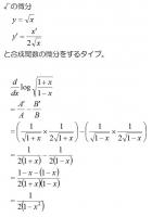 対数関数(分数)の微分②.jpg