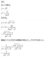 合成関数の微分③.jpg