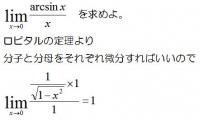 ロピタルの定理①.jpg