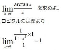 ロピタルの定理②.jpg