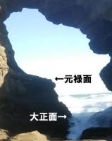 馬の背洞門注釈.jpg